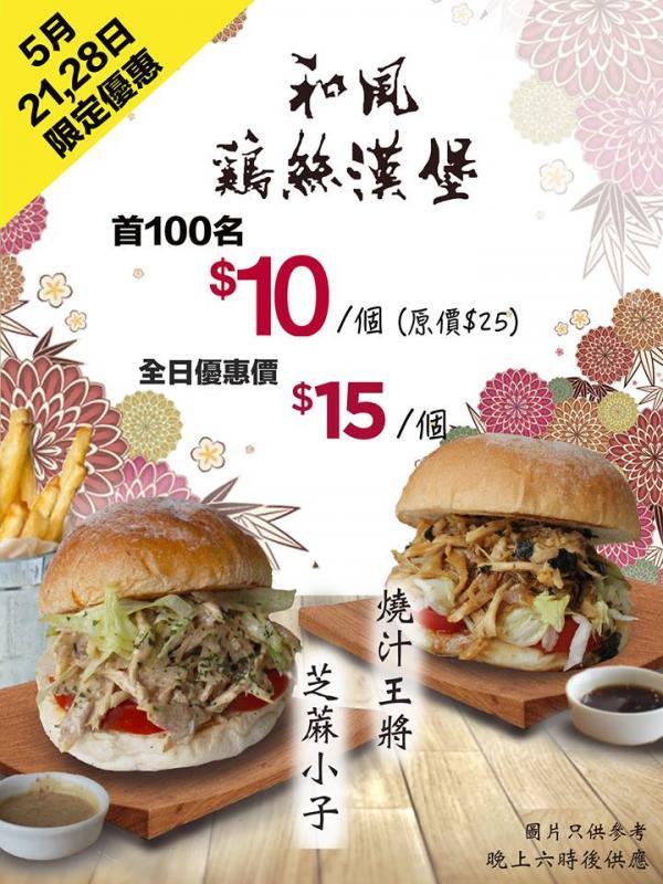 $10試食價!Spade by Lassana 和風雞絲漢堡
