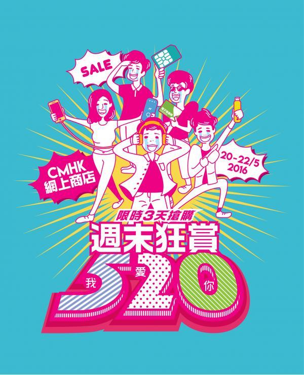 精選漫遊數據卡$52!中國移動香港「週末狂賞」
