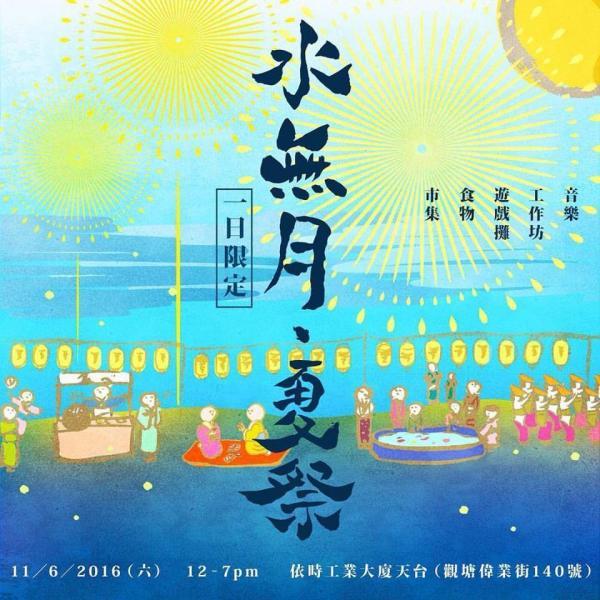 日本控要來!一日限定「水無月」夏祭市集