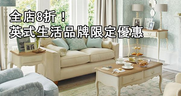 全店8折!LAURA ASHLEY HOME分店限定優惠