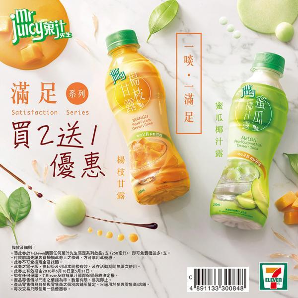街頭免費試飲!菓汁先生新出粒粒特飲(圖:FB@Mr.Juicy 菓汁先生)