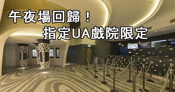 午夜場回歸!指定UA戲院限定