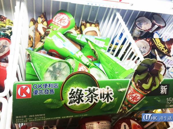 搶先試食!Circle K便利店新出KitKat綠茶甜筒