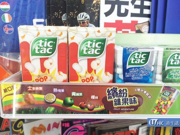 tic tac新口味!爆谷味伏唔伏?