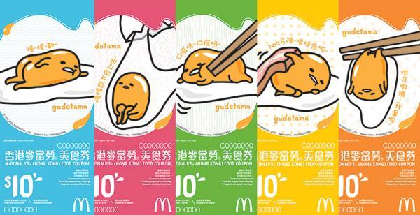 Fans 必換!梳乎蛋系列餐具登陸麥當勞