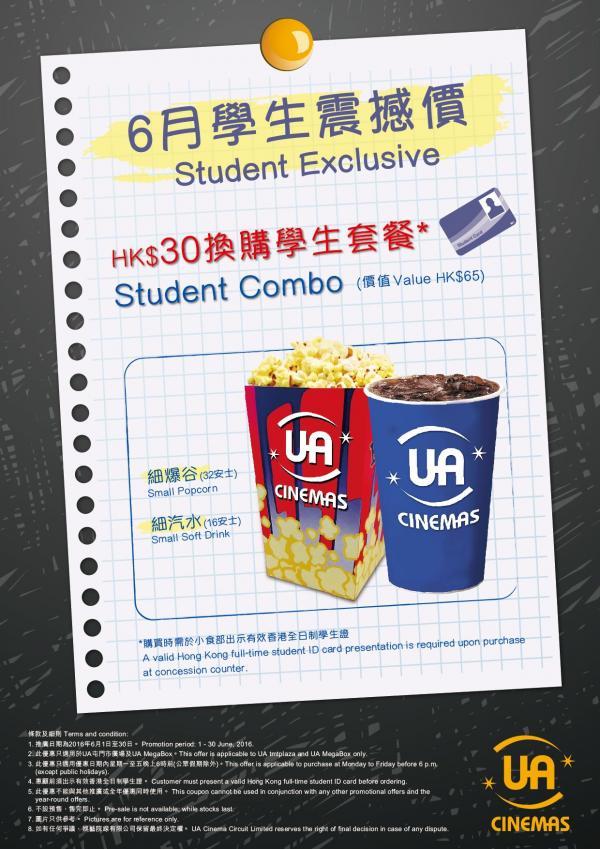 6月學生震撼價!指定UA戲院推套餐優惠