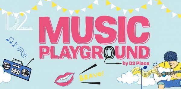 一連6個月音樂會 x 街頭文化!D2 Place Music Playground