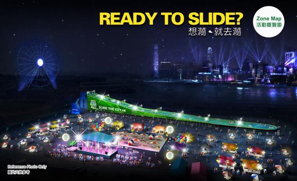 加設10米高台!Slide the city 8月再度回歸!