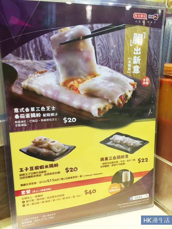 伏味濃唔濃?連鎖粥店新出龍蝦汁芝士腸粉