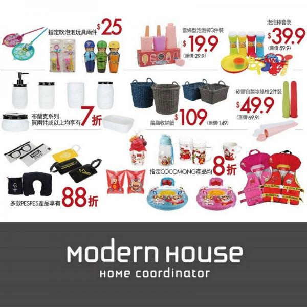 Modern House夏日減價