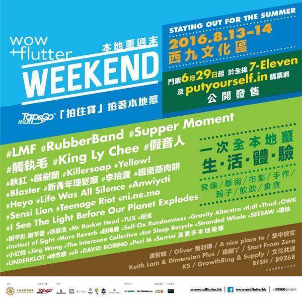 戶外音樂節「wow and flutter WEEKEND」 8月中Rock爆西九