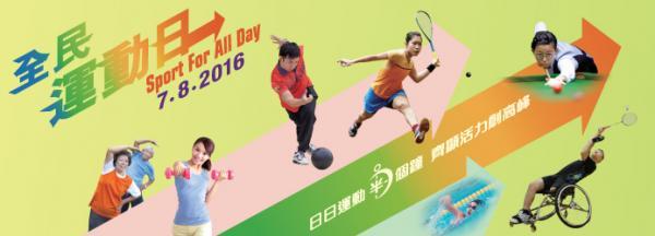 全民運動日2016  免費玩康體設施
