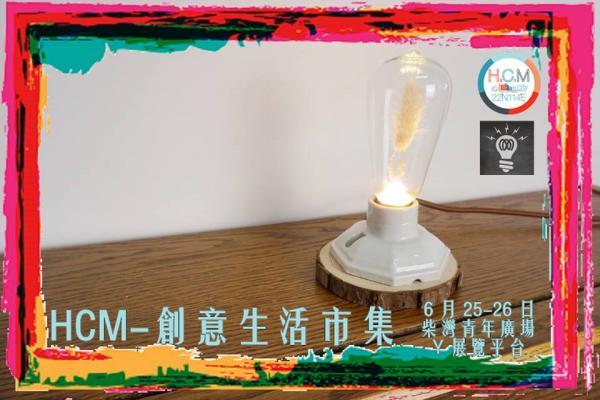 手製復古燈泡(圖: fb@HCM 手作搖籃 - HandiCraft Market)