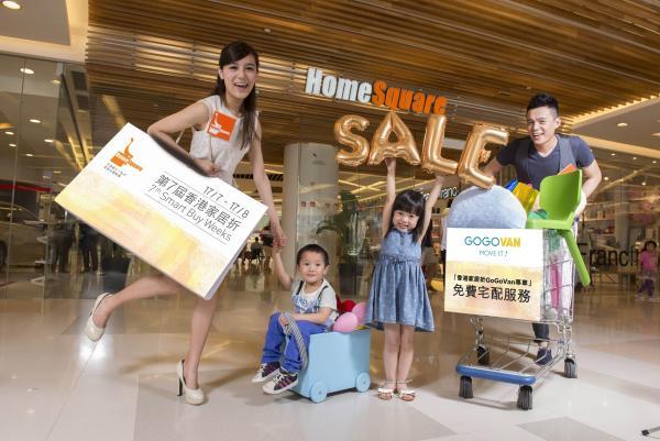 低至$1、1折開售!香港家居折