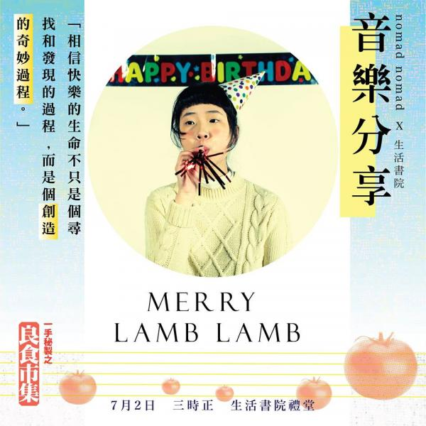 Merry Lamb Lamb(圖: fb@生活書院 School of Everyday life)