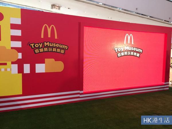 蘋果樹現真身!麥當勞期間限定「玩具樂園」展覽5大必影位率先睇