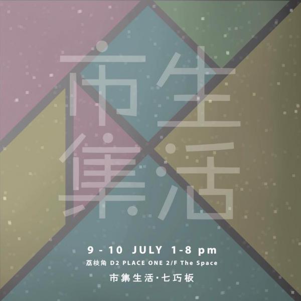 (圖: fb@市集生活 Life Market)