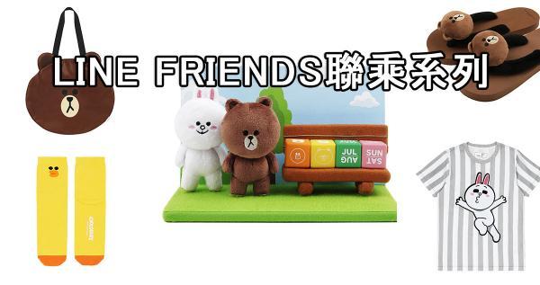 夏日必備單品!LINE FRIENDS聯乘系列
