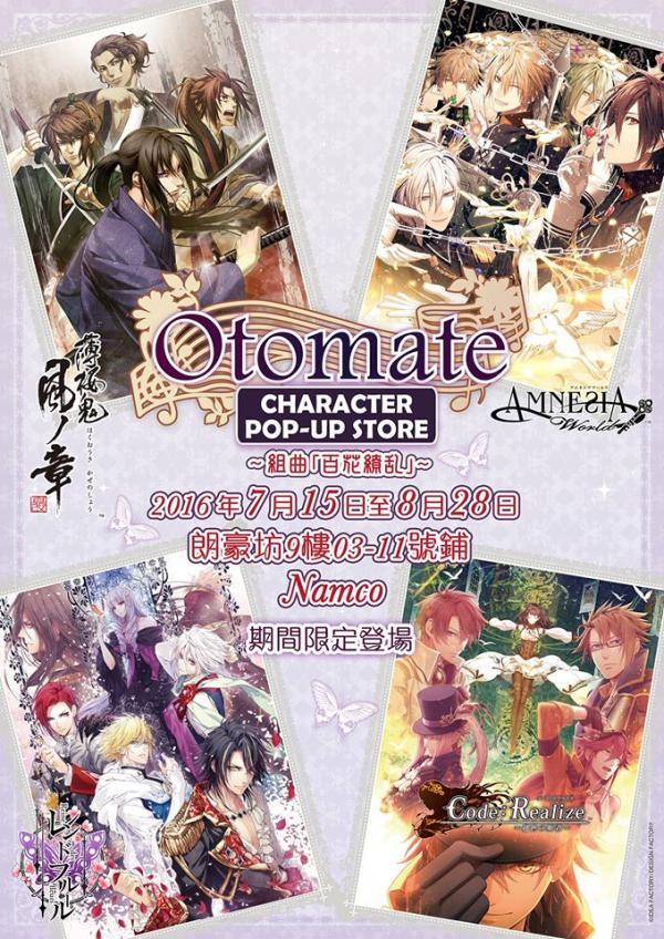 「Otomate」香港期間限定登場