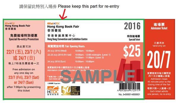 香港書展2016優惠指南