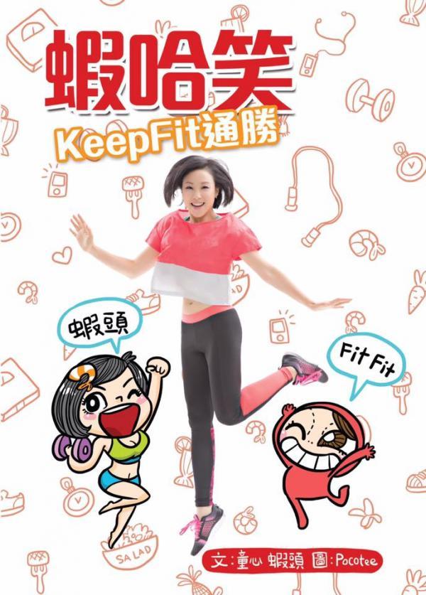 7月22日 蝦頭、童心《蝦哈笑KeepFit通勝》新書分享會(圖:FB@蝦頭楊詩敏)