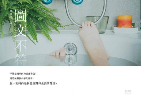 7月24日 蔣雅文《圖文不符》新書分享會(圖:FB@蔣雅文)