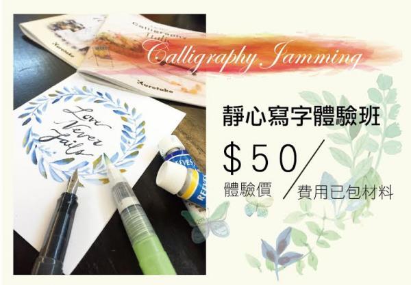 香港職業發展服務處的「靜心寫字體驗班」