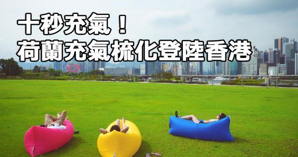 十秒充氣!AwayAir充氣梳化登陸香港