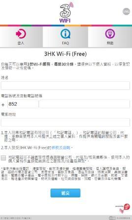 全民有份!3HK推出免費Wi-Fi服務