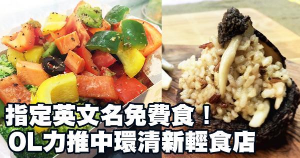 同名請食沙律!中環上班族啱食「8月免費午餐」