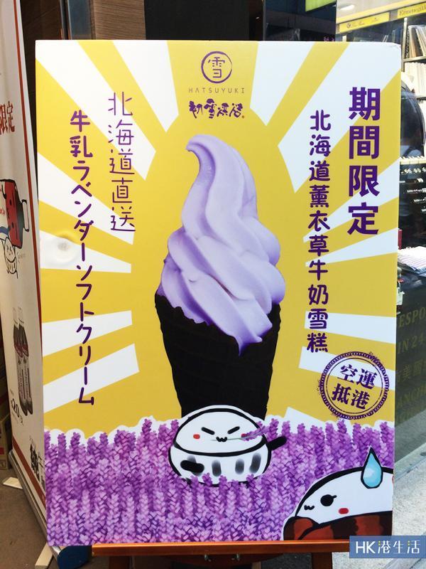 初雪烘焙薰衣草牛奶雪糕