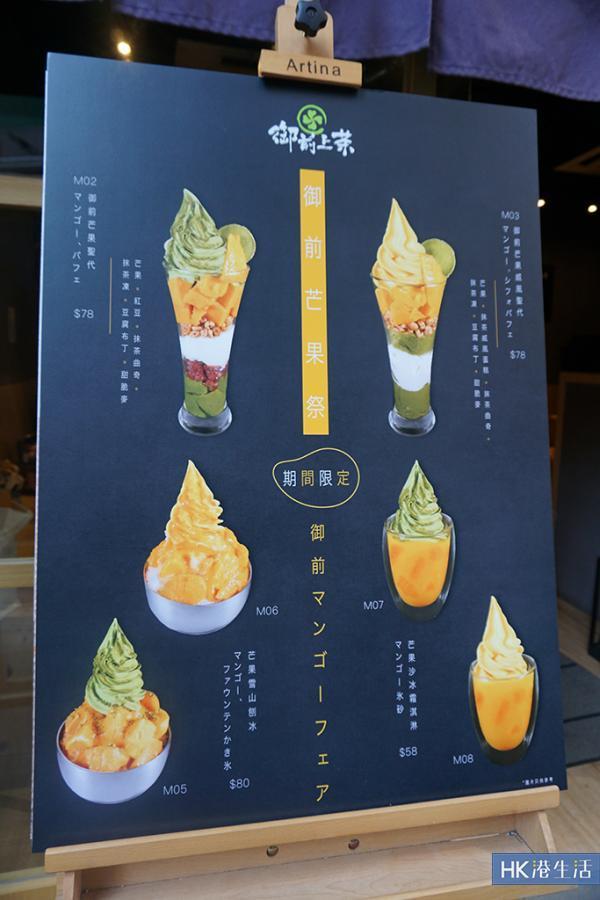 芒果迷注意!御前上茶限定芒果甜品