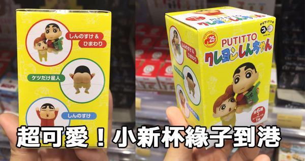 香港有得買!蠟筆小新杯緣子
