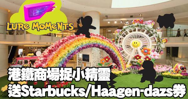 送Starbucks、Haagen-dazs券! 4間港鐵商場加入「撒花」