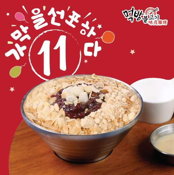 指定身份證號碼免費食!韓國燒烤分店開業優惠
