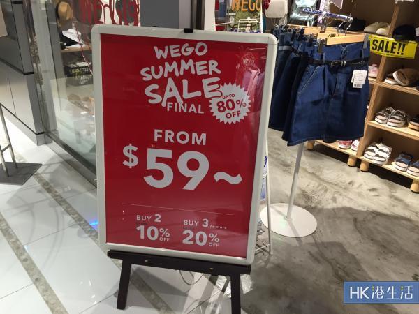 WEGO夏日減價低至2折