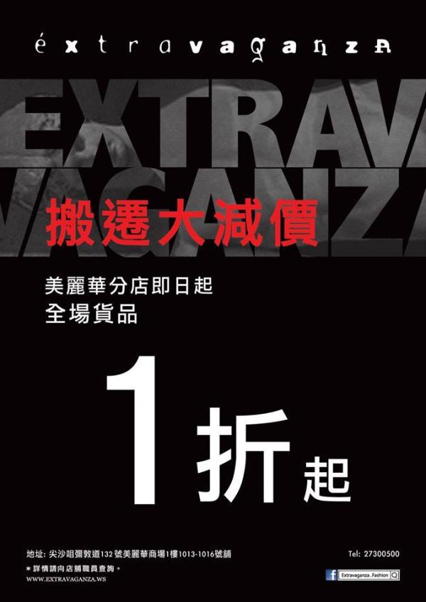 EXTRAVAGANZA分店搬遷大減價