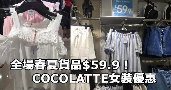 全場春夏貨品$59.9!COCOLATTE女裝夏日優惠