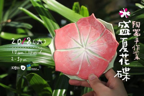 親手捏出美觀又實用花碟!大埔陶瓷花碟工作坊