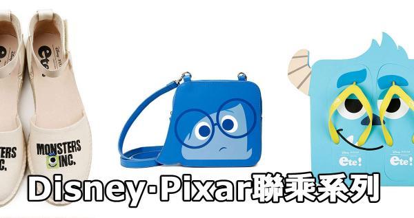 Disney‧Pixar 2016聯乘系列