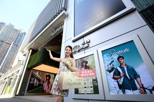將軍澳南首個商場PopWalk天晉滙第一期將於8月28日正式開幕(圖:FB@PopWalk 天晉滙)