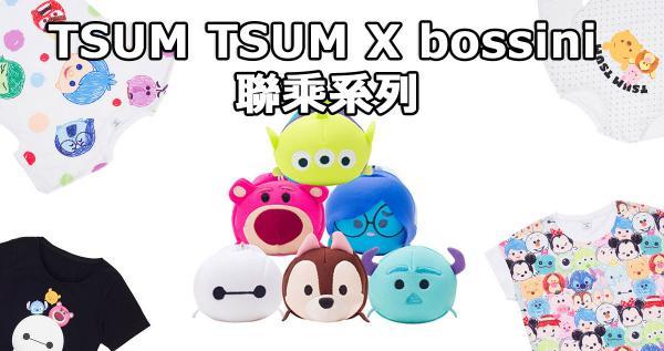 TSUM TSUM聯合《玩轉腦朋友》