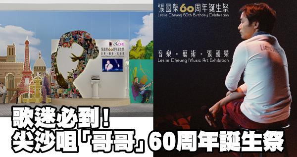歌迷必到!尖沙咀「張國榮60周年誕生祭」