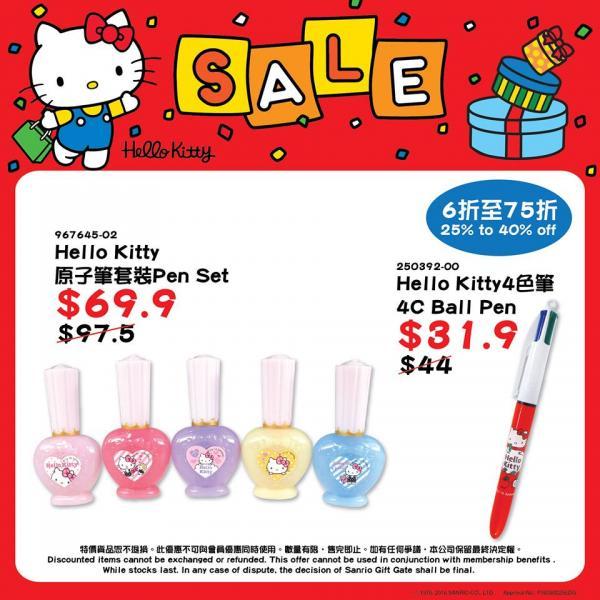低至半價!Sanrio Gift Gate年度減價