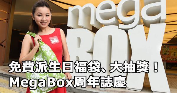 免費派生日福袋、大抽獎!MegaBox周年誌慶