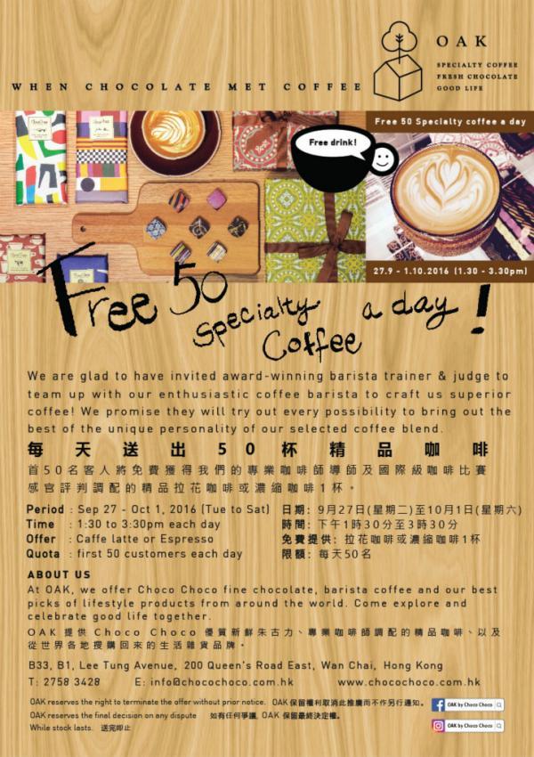 每日送出50杯咖啡!Choco Choco Fine Chocolate賀利東街新店Oak開張