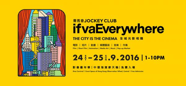 ifva影像嘉年華海報 (圖: ifva Everywhere)