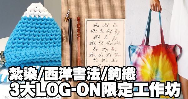 紮染+西洋書法+鉤織小袋 LOG-ON 3大限定手藝工作坊