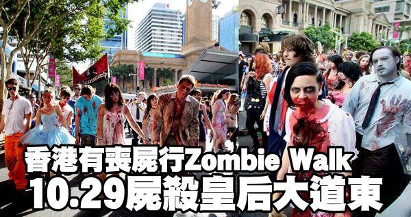 香港都有喪屍行Zombie Walk!10.29屍殺皇后大道東 (圖:FB@THE EAST)