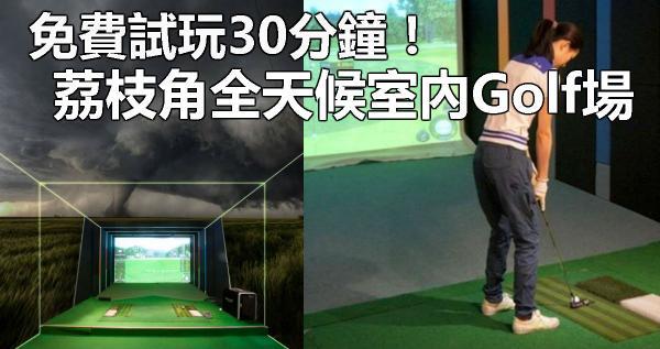 免費試玩30分鐘!荔枝角全天候室內Golf場最新優惠